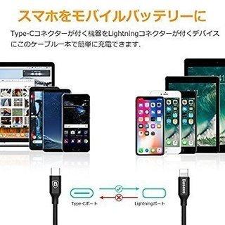 USB-C Lightning ケーブル PD対応【新品、未使用】