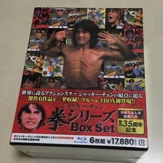 【限定新品Blu-ray】ジャッキー・チェン〈拳〉シリーズ 6組セット