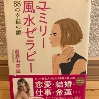 ユミリー風水セラピー♡本