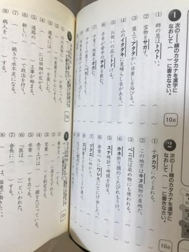 過去 問 級 検 5 漢