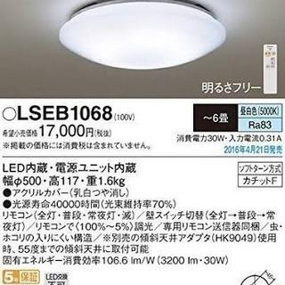 パナソニック LEDシーリングライトPanasonic LSEB...
