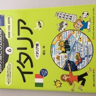 ★旅の指さし会話帳 イタリア語