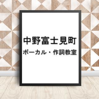 Seed Music School 中野富士見町ボーカル教室