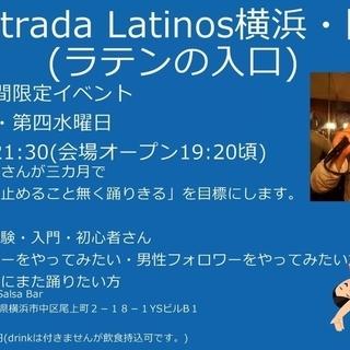 三カ月期間限定イベント Entrada Latinos(ラテンの入...