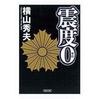 文庫本「震度ゼロ」警察小説・横山秀夫・送料115円