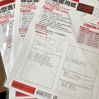 A4版履歴書(本文必読)