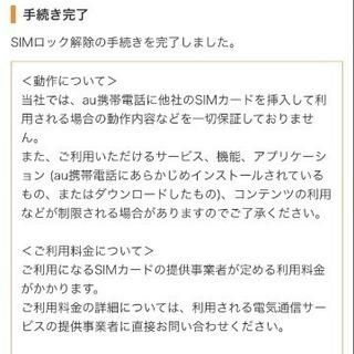 iPhoneSE 64GB ローズ