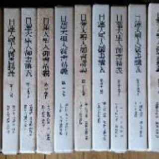 日蓮大聖人御書講義 22冊 不揃い