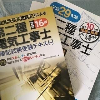 第2種電気工事士テキスト2冊