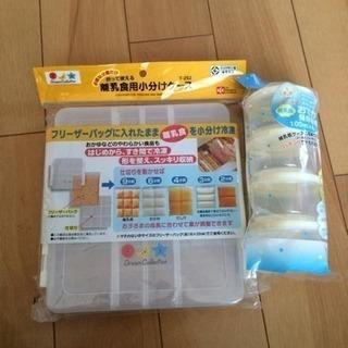 離乳食用小分けケース&離乳食保存容器