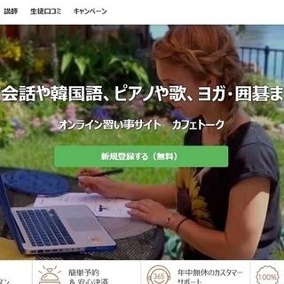 【オンライン】インドネシア語講師募集!