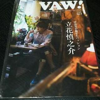 【完売品】 月刊VAW! 立花慎之介