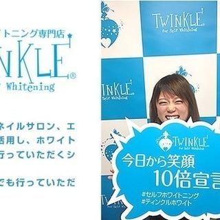 長野県でのセルフホワイトニング導入店舗募集中