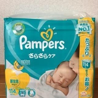 未使用パンパース(新生児用114枚入)