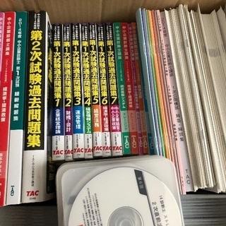 2014年度版 中小企業診断士問題集及び講義DVD