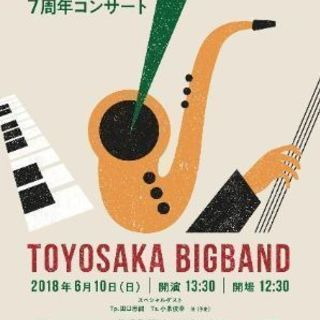 TOYOSAKA BigBandメンバー大募集