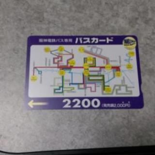 阪神電鉄バス専用 バスカード