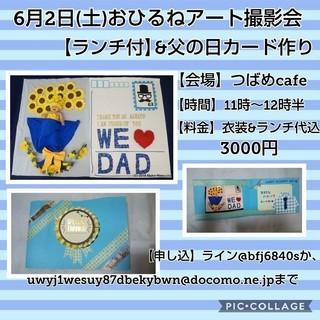6/2(土)父の日のプレゼントはこれで決まり♡父の日アート撮影会&...