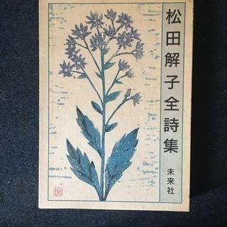 松田解子 全詩集