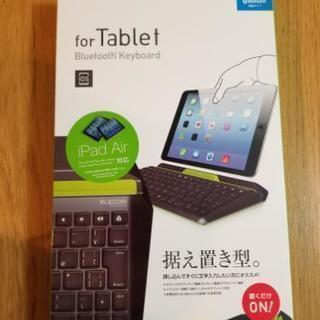 【値下げ】ipad用キーボード