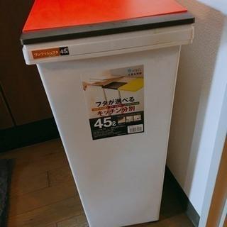 ゴミ箱45リットル