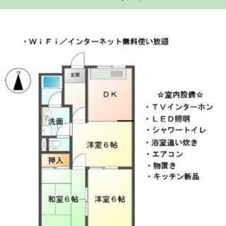 ジモティーのみ家賃2ヶ月無料・仲介手数料0円