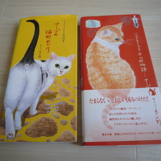 ナーゴのネコ町物語、猫町めぐり/モーリーあざみ野