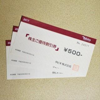 【値下げ】 商品券 タビオ(靴下屋)割引券