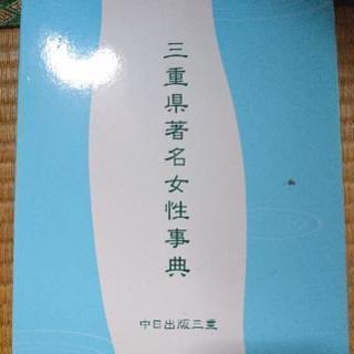 三重県著名女性事典/中日出版三重  定価22,000円