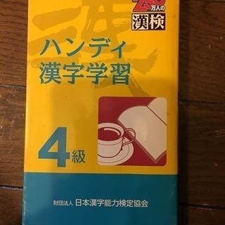 漢字学習 漢検 4級