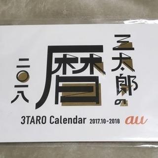 新品 au 三太郎 カレンダー 2018