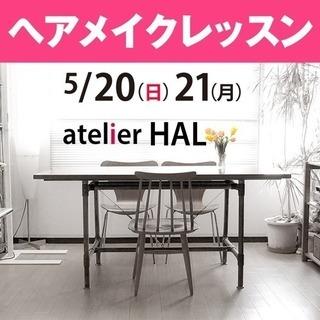 5/20(日)21(月) ヘアメイクレッスン プロが教えるワーク...