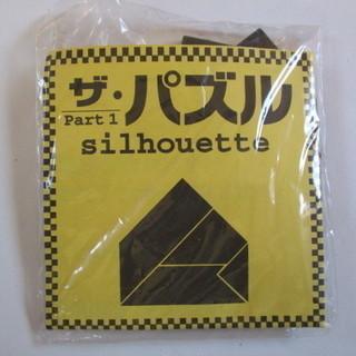 ザ・パズル シルエット part 1 新品未開封品