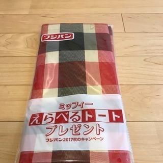 新品♡フジパンのミッフィーちゃんのトートバッグ♡