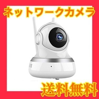 【送料無料】ネットワークカメラ 防犯カメラ☆高画質で部屋に残した...