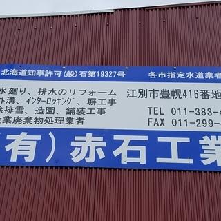 江別市、岩見沢市の地域密着型の便利屋です。御相談ください。