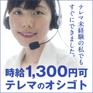 ☆マニュアルがあらから未経験でも安心スタート☆五反田コールセンター