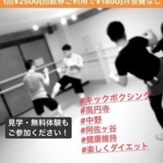 キックボクシング Revive高円寺  毎週月曜木曜の午後7時から。 見学 体験お気軽にご参加下さい(^-^) − 東京都