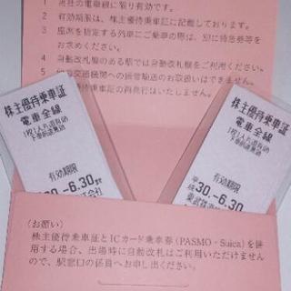 東武鉄道 株主優待乗車券   10枚セット