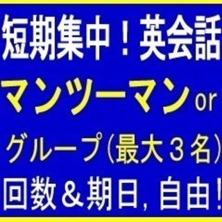 短期集中 ★英会話-単発(1回より)レッスン可!マンツーマン個人...