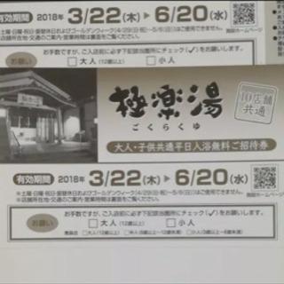 3枚 スーパー銭湯 極楽湯 平日入浴無料ご招待券