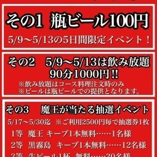 瓶ビール1本100円