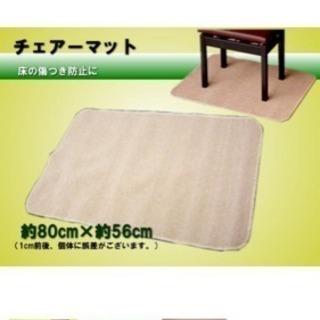 ピアノ椅子用カーペット