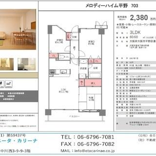 メロディーハイム平野 7階部分リフォーム済 2,380万円 仲介手...