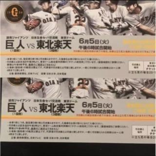 東京ドーム巨人 対 東北楽天 東京ドーム チケット ペア 6月5日(火)