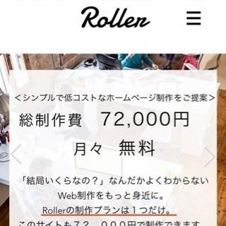山口県内  最安でホームページ作ります!
