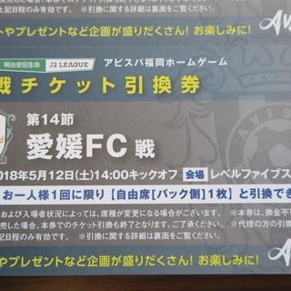 5/12開催 アビスパ福岡 vs 愛媛FC戦 の自由席観戦チケッ...