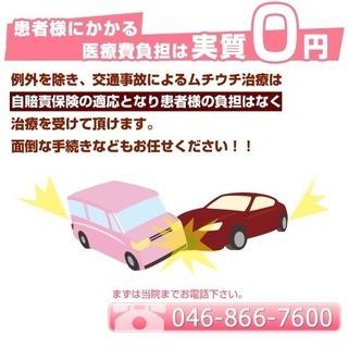 【交通事故】【むちうち施術】 0円 和歌山市 整骨院