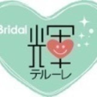栃木県小山市結婚相談所 ブライダル輝〜テルーレ〜