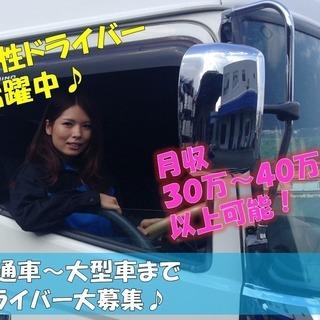 【40万円以上可能!週払いOK!未経験大歓迎!】 普通車~大型車ま...